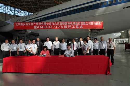 集安航空资产管理有限公司承接国内首次飞机拆解项目