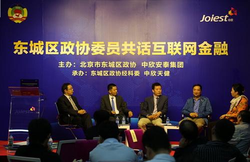 北京市东城区政协举办共话互联网金融沙龙