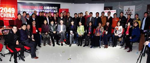 约翰·霍金斯与CHINA2049创筹合作社部分社员合影