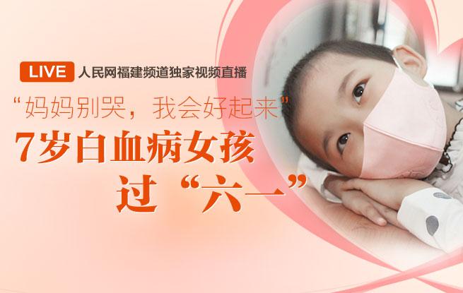 """公益筹款:福建白血病患儿过""""六一"""""""