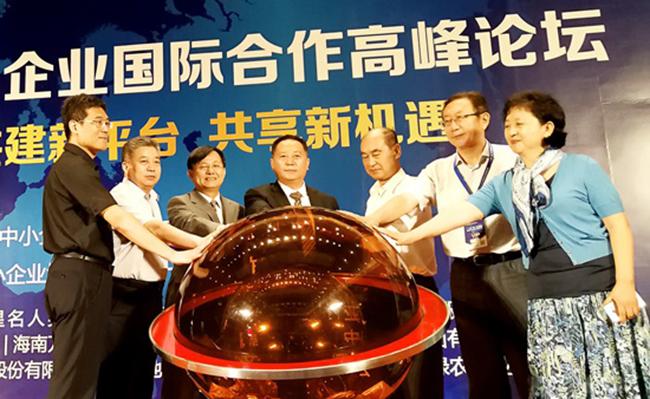 """""""一带一路""""中小企业国际合作高峰论坛在京举行"""