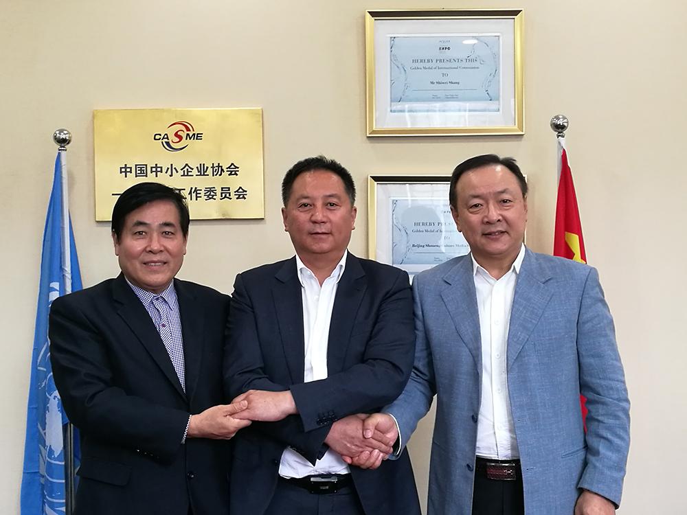 中小企业协会科技成果和转化中心签约仪式