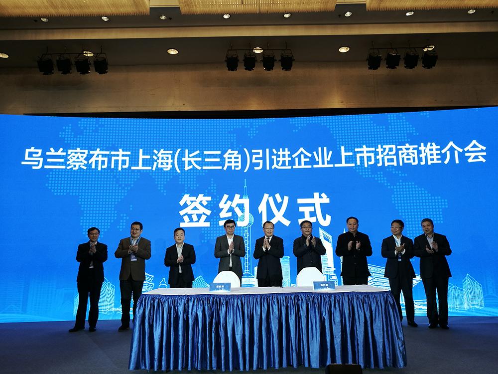 乌兰察布市上海(长三角)引进企业上市招商推介会签约仪式
