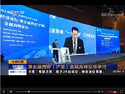 第五届西安(浐灞)金融高峰论坛
