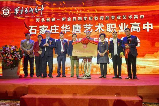 河北省第一所全日制学历教育艺术专业高中诞生抓大连市20差生高中吗图片