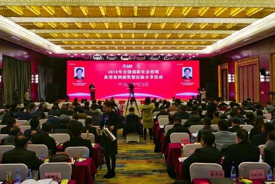 2018全国创新社会治理典型案例颁奖典礼暨经验交流活动在重庆永川举行