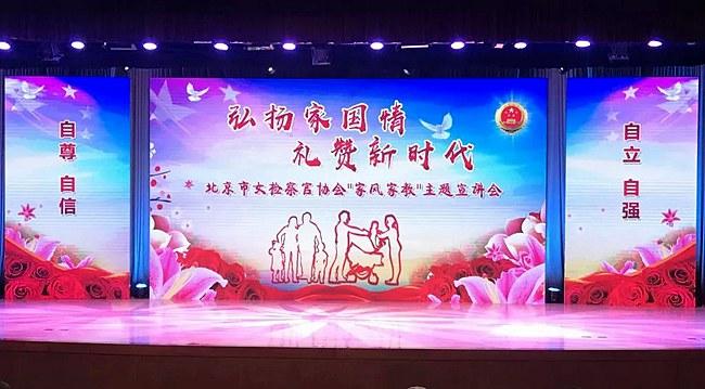 义方既训,家道颖颖!这场北京市女检察官协会举办的家风家教宣讲会正能量满满!