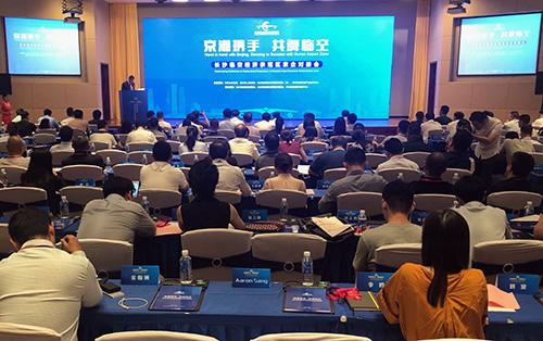 2019年长沙临空经济示范区京企对接会在京举行
