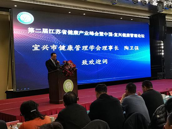 第二届江苏省健康产业峰会暨中国・宜兴健康管理论坛举行
