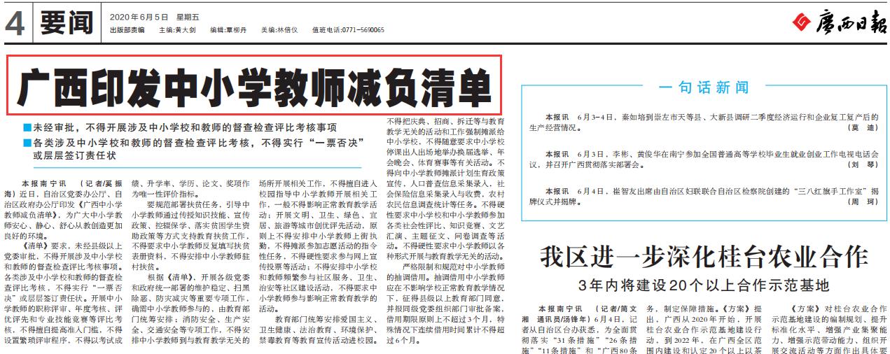 [网连中国]20省份发布中小学教师减负清单这些活动被叫停