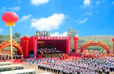 赣州新机场动工兴建