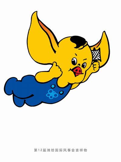 喜迎十九大平面设计-风筝会吉祥物与票证设计 14