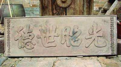 史上最全匾额高清版题字 - 墨久斋主人 - 墨久斋
