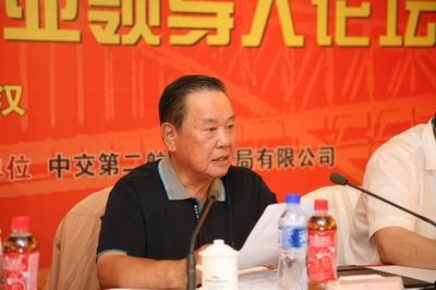 2009中国卓越企业领导人论坛在武汉召开图片