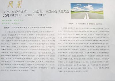 京张公司宣化东、下花园收费站创办工作简报