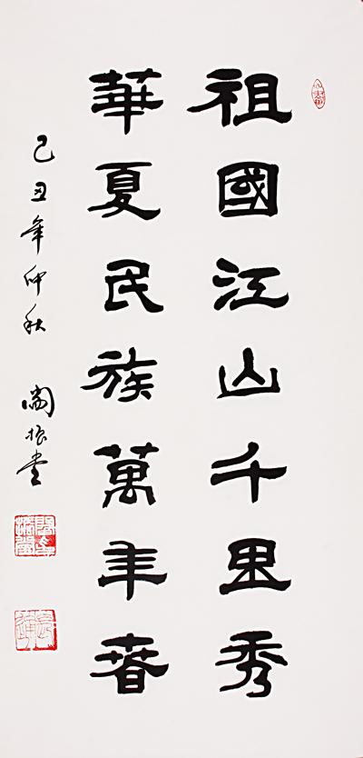 闫振堂:祖国江山千里秀 华夏民族万年春
