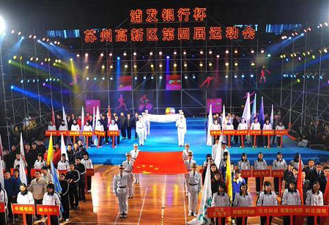 杯 苏州高新区第四届运动会开幕图片