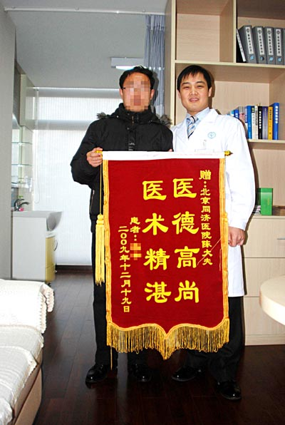 患者将锦旗送给北京同济医院陈江波医生