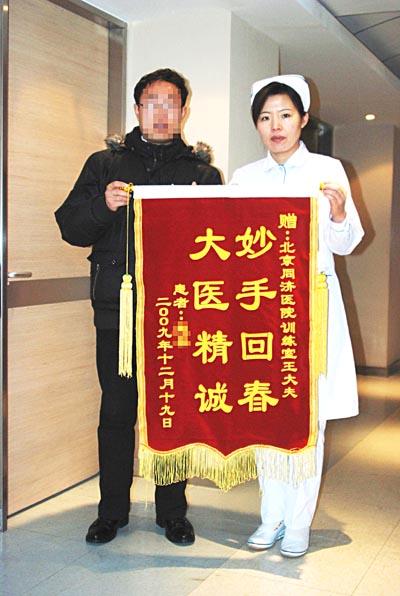 患者将锦旗送给北京同济医院性行为训练室王彩燕医生