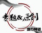 """辽宁""""三最""""女局长敛财过亿包养下属撒泼耍赖"""