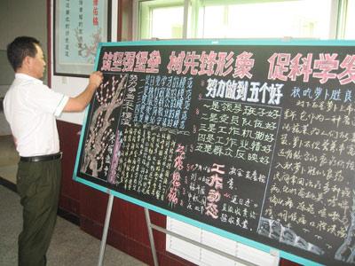 学习19大精神黑板报-京沪处青县收费站利用黑板报营造宣传氛围
