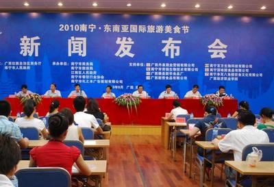 东南亚国际旅游美食节将于2010年10月16╠24日在南宁市江南区邕州老街