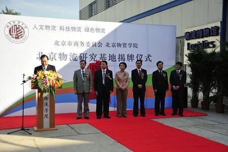 北京市副市长程红为北京物流研究基地揭牌