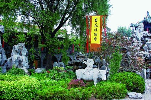汾阳市--杏花村汾酒作坊