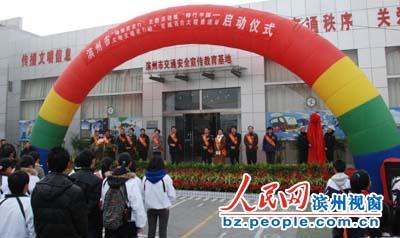滨州市交通安全宣传教育基地揭牌