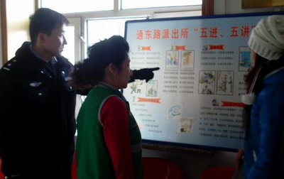 铁锋分局民警自制卡通画进社区宣传防范--地方--人民
